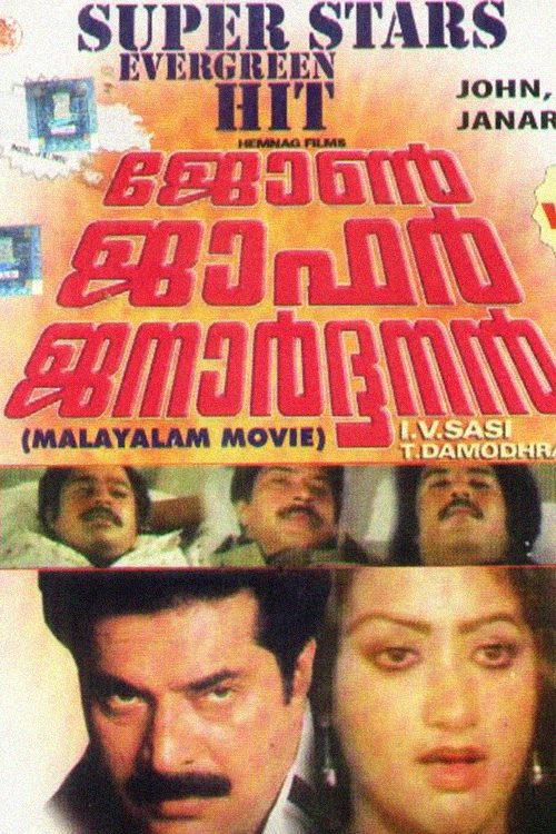 What Is My Movie Item Simple Malayalam Love Pudse Get Lost
