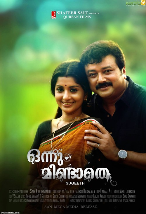 Shortcut Malayalam Movie 2012 Download