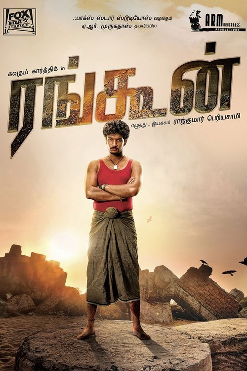 Rangoon 2012 full movie download