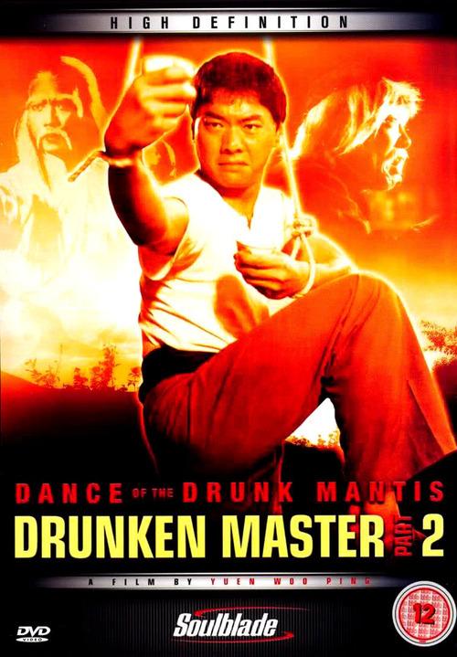 Kung fu fist drunken