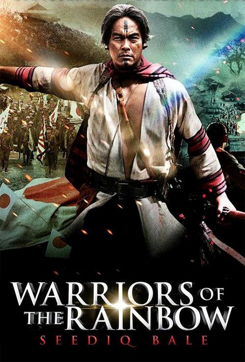 download film warriors of the rainbow seediq bale part 2